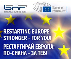 Рестартирай Европа