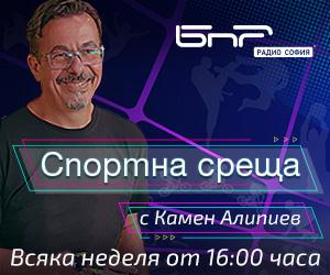Спортна среща с Камен Алипиев